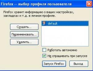 Менеджер профилей Mozilla Firefox