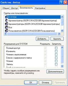 Настройка доступа к общему ресурсу в Windows XP