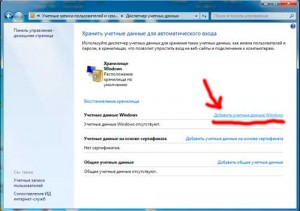 Сохранить пароль в Windows 7