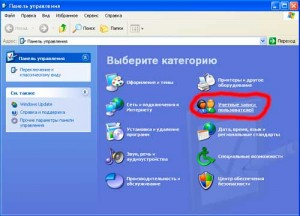 Сохранить пароль Windows XP