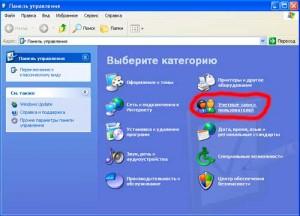 Сохранить пароль Windows XP