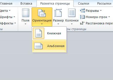 Как сделать в документе 1 страницу альбомной