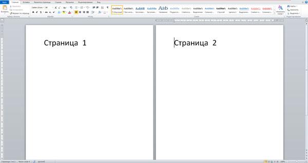 Как в ворде 2010 сделать из двух страниц одну