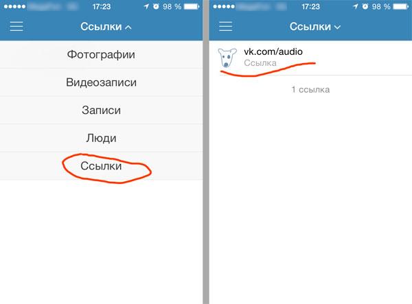 Как старую версию приложения вконтакте на айфон
