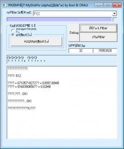 118-mydiskfix-5