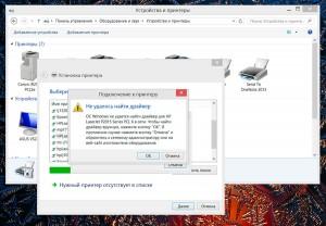 HP Laserjet 2015d windows 8.1