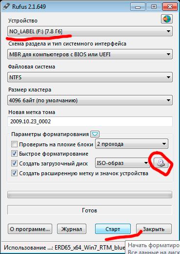 Как Отменить Загрузку Драйвера Windows 7 Не Загружается
