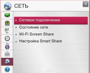 127-tv-nastroika-1