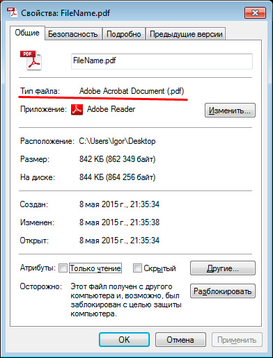 почему не открываются файлы pdf