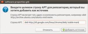 Ubuntu добавить репозиторий