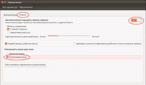 133-ubuntu-customization-3