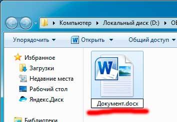 Изменить расширение файла в Windows