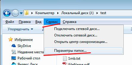 Включить расширение файлов в Windows 7