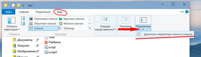Показать расширение файла в Windows 10