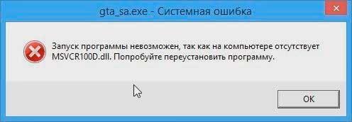 Скачать msvcr100 dll ошибка как исправить